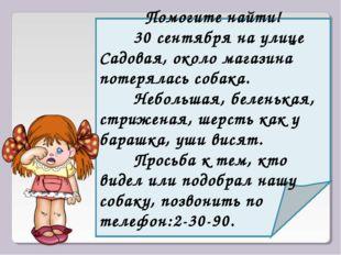 Помогите найти! 30 сентября на улице Садовая, около магазина потерялась соб