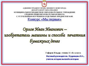 Гафаров Ильдар ученик 11 «Б» класса Научный руководитель: Кудрявцева Н.А., у