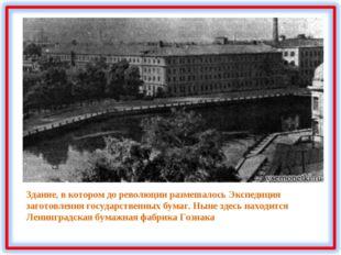 Здание, в котором до революции размешалось Экспедиция заготовления государств