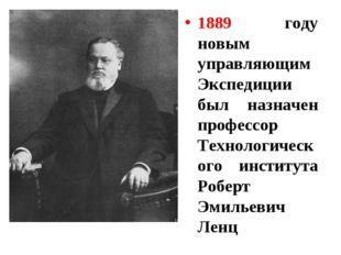 1889 году новым управляющим Экспедиции был назначен профессор Технологическог