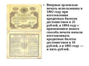 Впервые орловская печать использована в 1892 году при изготовлении кредитных