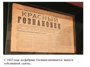 С 1922 года на фабрике Госзнака начинается выпуск собственной газеты.