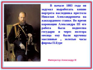 В начале 1883 года он задумал выработать копию портрета наследника престола