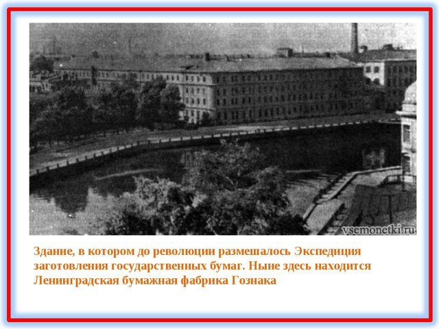 Здание, в котором до революции размешалось Экспедиция заготовления государств...