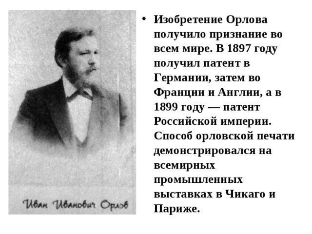 Изобретение Орлова получило признание во всем мире. В 1897 году получил патен...