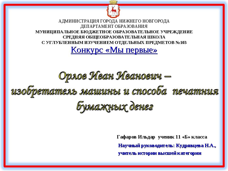 Гафаров Ильдар ученик 11 «Б» класса Научный руководитель: Кудрявцева Н.А., у...
