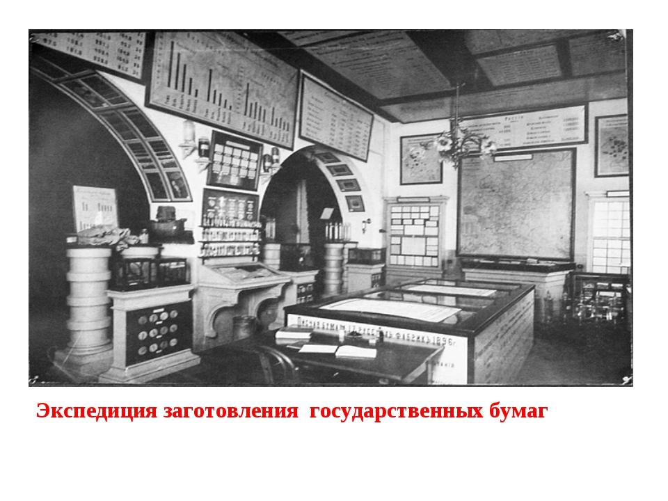 Экспедиция заготовления государственных бумаг