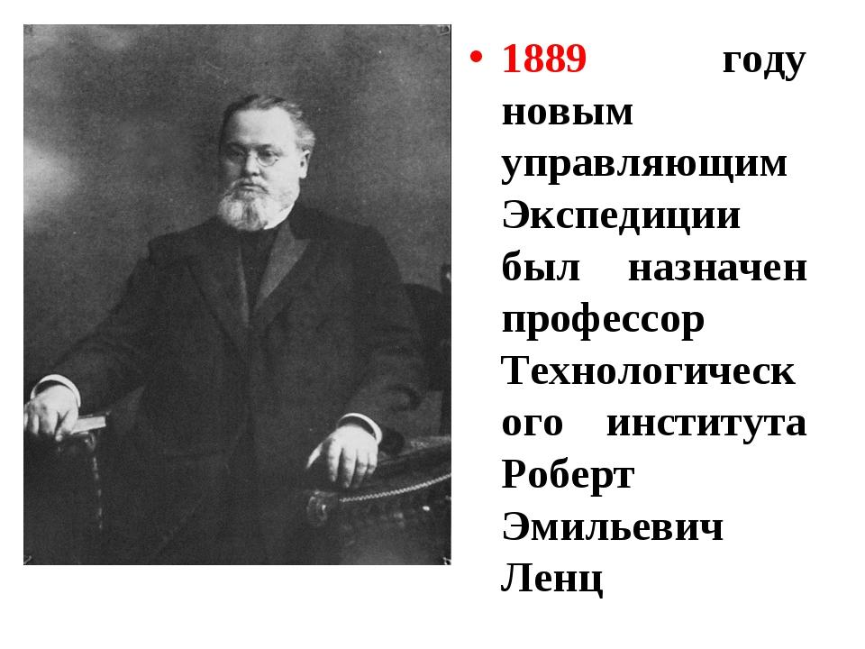 1889 году новым управляющим Экспедиции был назначен профессор Технологическог...
