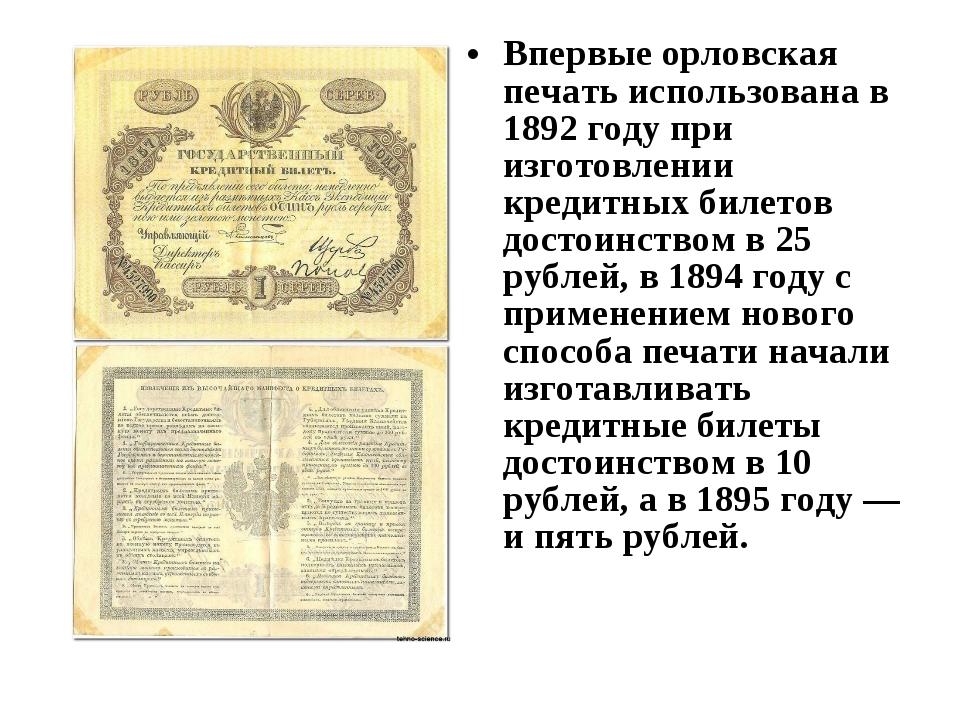 Впервые орловская печать использована в 1892 году при изготовлении кредитных...