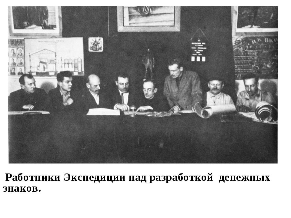 Работники Экспедиции над разработкой денежных знаков.