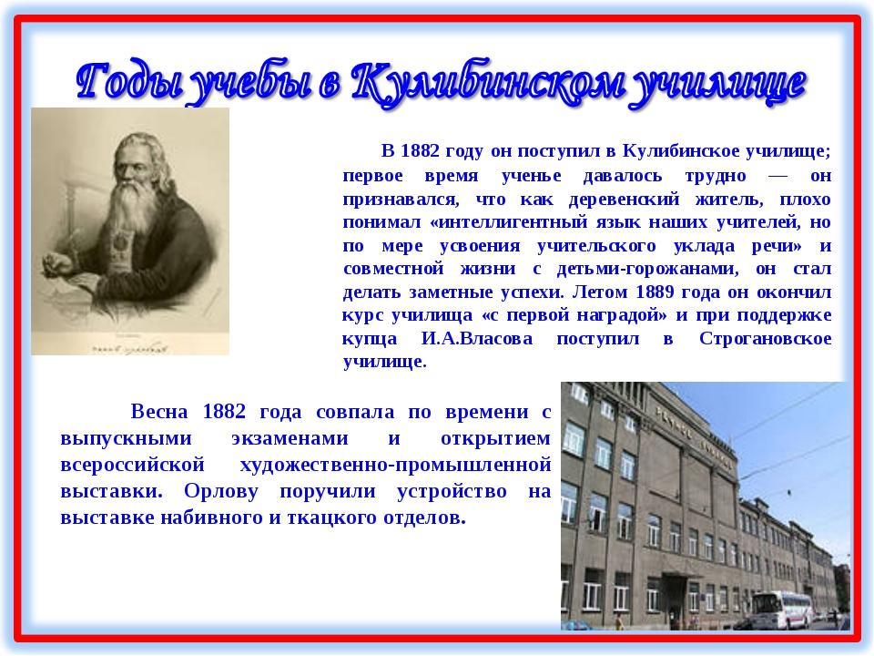 В 1882 году он поступил в Кулибинское училище; первое время ученье давалось...