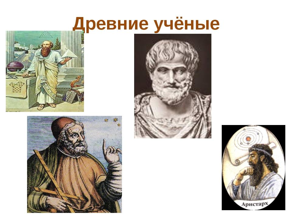 Древние учёные