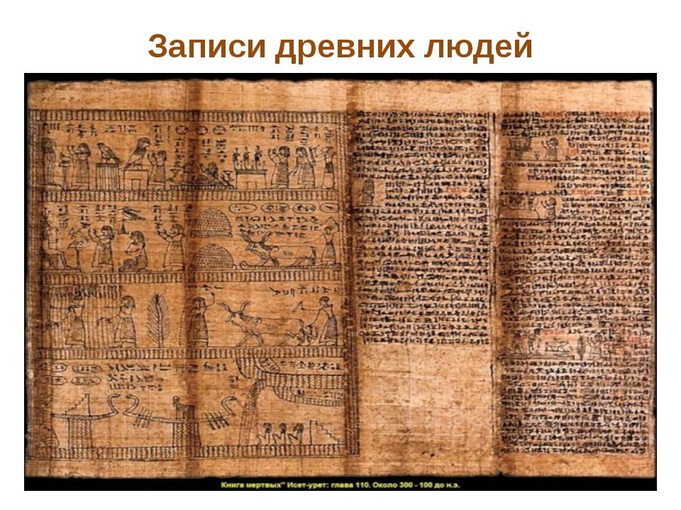 Записи древних людей