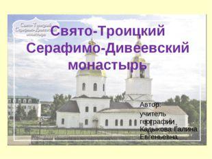 Свято-Троицкий Серафимо-Дивеевский монастырь Автор: учитель географии Кадыков