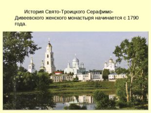 История Свято-Троицкого Серафимо-Дивеевского женского монастыря начинается