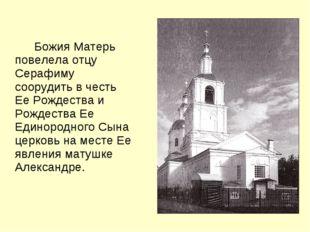 Божия Матерь повелела отцу Серафиму соорудить в честь Ее Рождества и Рождес