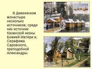 В Дивеевском монастыре несколько источников, среди них источник Казанской и
