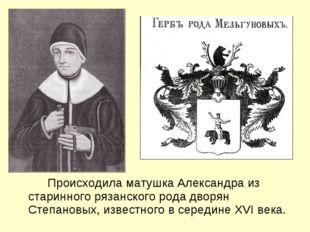 Происходила матушка Александра из старинного рязанского рода дворян Степано