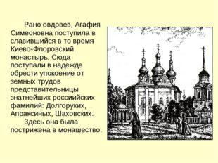 Рано овдовев, Агафия Симеоновна поступила в славившийся в то время Киево-Фл