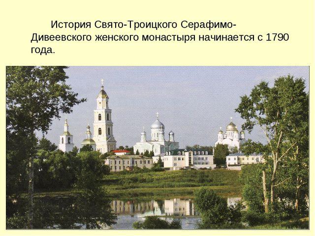 История Свято-Троицкого Серафимо-Дивеевского женского монастыря начинается...