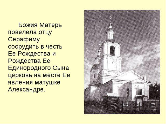 Божия Матерь повелела отцу Серафиму соорудить в честь Ее Рождества и Рождес...