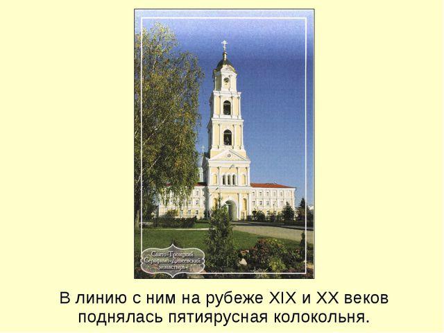 В линию с ним на рубеже XIX и XX веков поднялась пятиярусная колокольня.