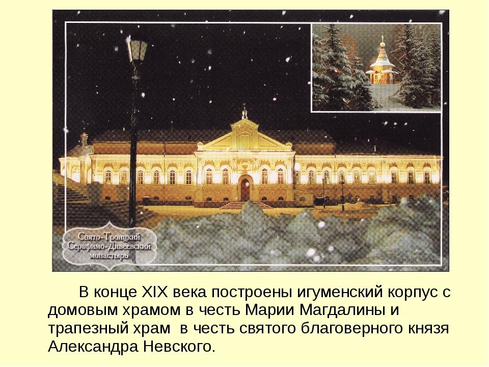 В конце XIX века построены игуменский корпус с домовым храмом в честь Марии...