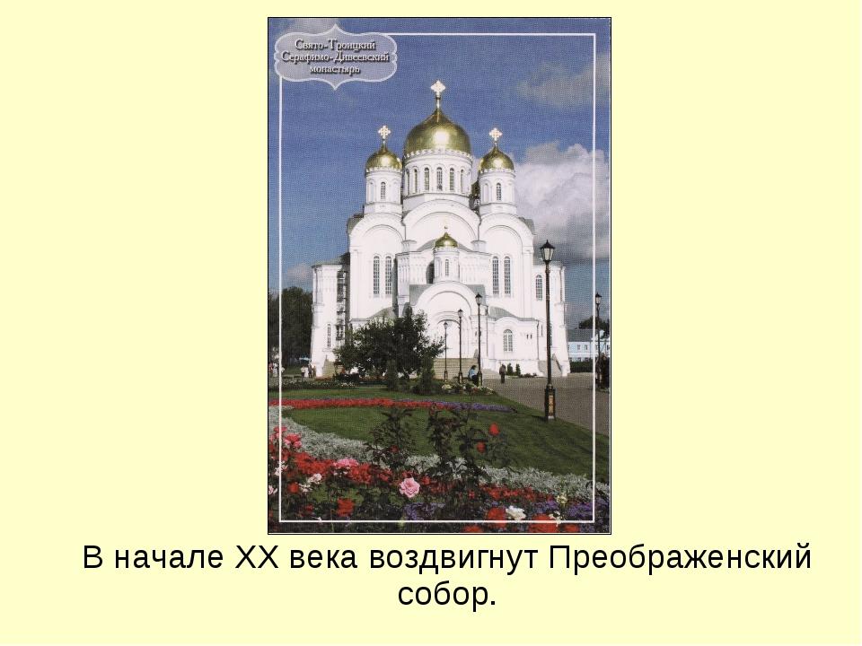 В начале XX века воздвигнут Преображенский собор.