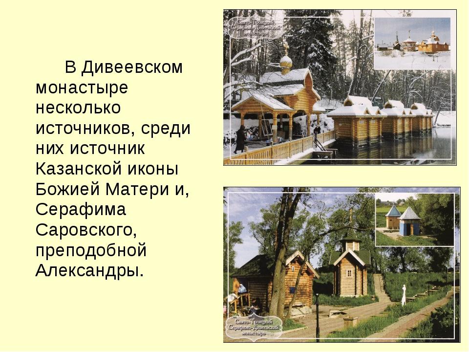 В Дивеевском монастыре несколько источников, среди них источник Казанской и...