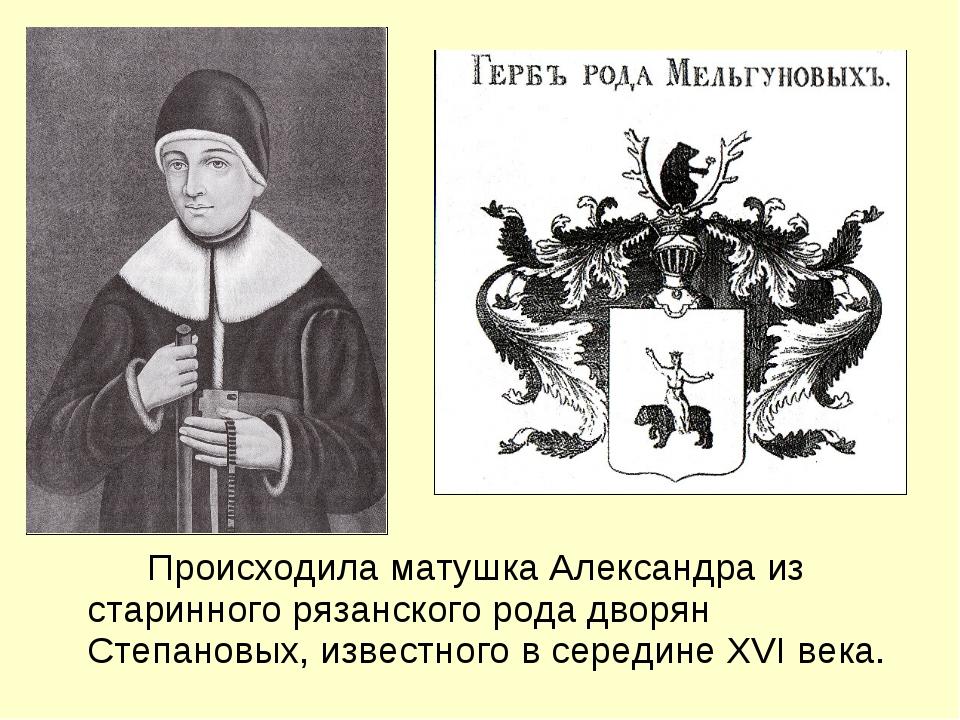 Происходила матушка Александра из старинного рязанского рода дворян Степано...