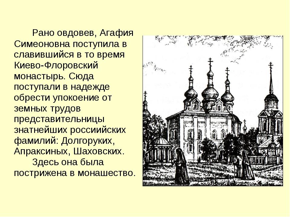 Рано овдовев, Агафия Симеоновна поступила в славившийся в то время Киево-Фл...