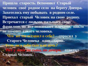 Пришла старость. Вспомнил Старый человек своё родное село на берегу Днепра.