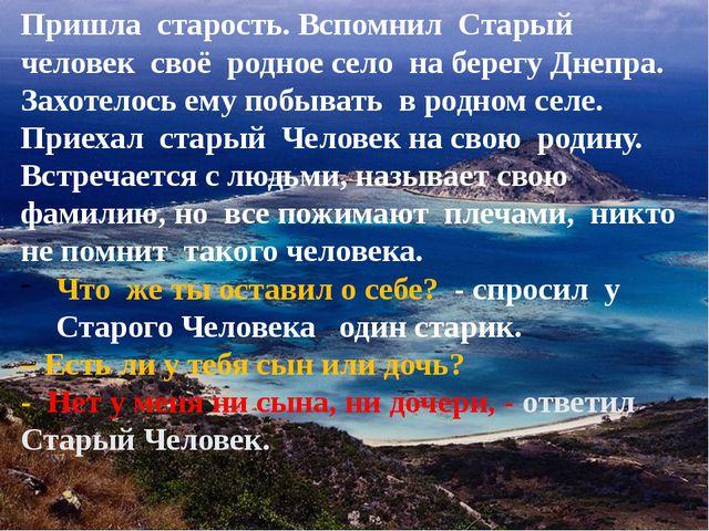 Пришла старость. Вспомнил Старый человек своё родное село на берегу Днепра....