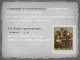 Именования казаков и казачества: казак, казачество; Запорожская Сечь, запоро