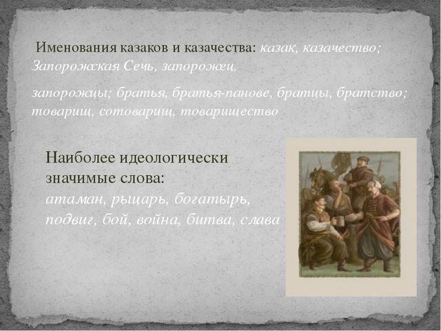 Именования казаков и казачества: казак, казачество; Запорожская Сечь, запоро...