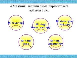4.Мәтіннің пішінін оның параметрлері арқылы қою. Мәтінді теру Мәтінге сурет к