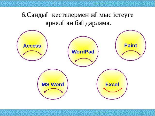 6.Сандық кестелермен жұмыс істеуге арналған бағдарлама. Access Paint WordPad...