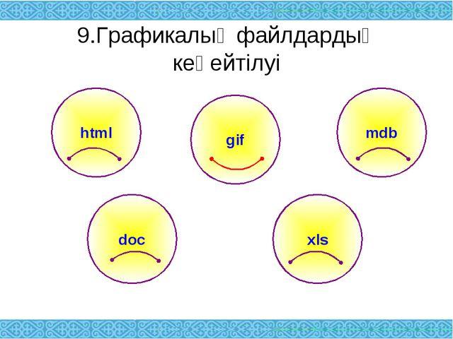 9.Графикалық файлдардың кеңейтілуі html mdb doc xls gif