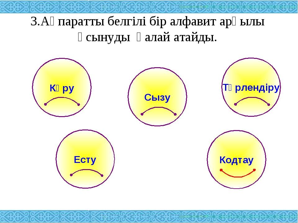3.Ақпаратты белгілі бір алфавит арқылы ұсынуды қалай атайды. Көру Түрлендіру...