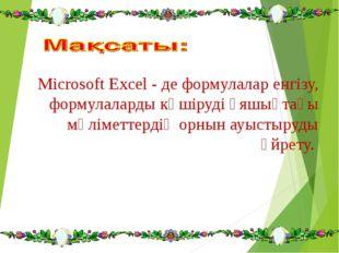 Microsoft Еxcel - де формулалар енгізу, формулаларды көшіруді ұяшықтағы мәлім