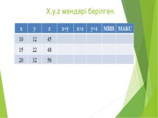 X,y,z мәндері берілген.