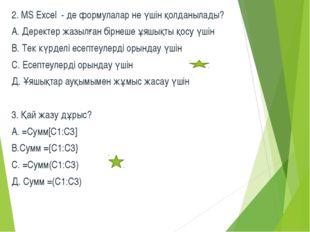 2. MS Excel - де формулалар не үшін қолданылады? А. Деректер жазылған бірнеше