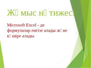 Жұмыс нәтижесі Microsoft Еxcel - де формулалар енгізе алады және көшіре алады.