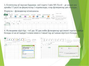 3. Есептеулер жұмысын барынша жеңілдету үшін MS Excel – де алдын ала арнайы қ