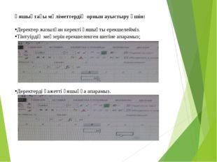 Ұяшықтағы мәліметтердің орнын ауыстыру үшін: Деректер жазылған керекті ұяшықт