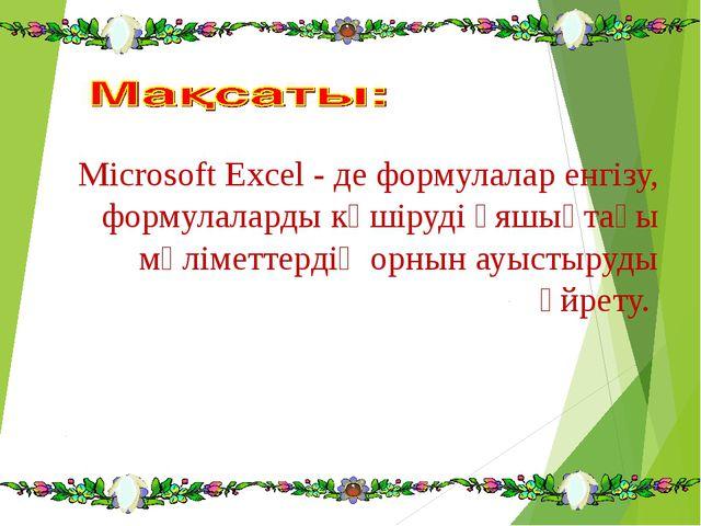 Microsoft Еxcel - де формулалар енгізу, формулаларды көшіруді ұяшықтағы мәлім...