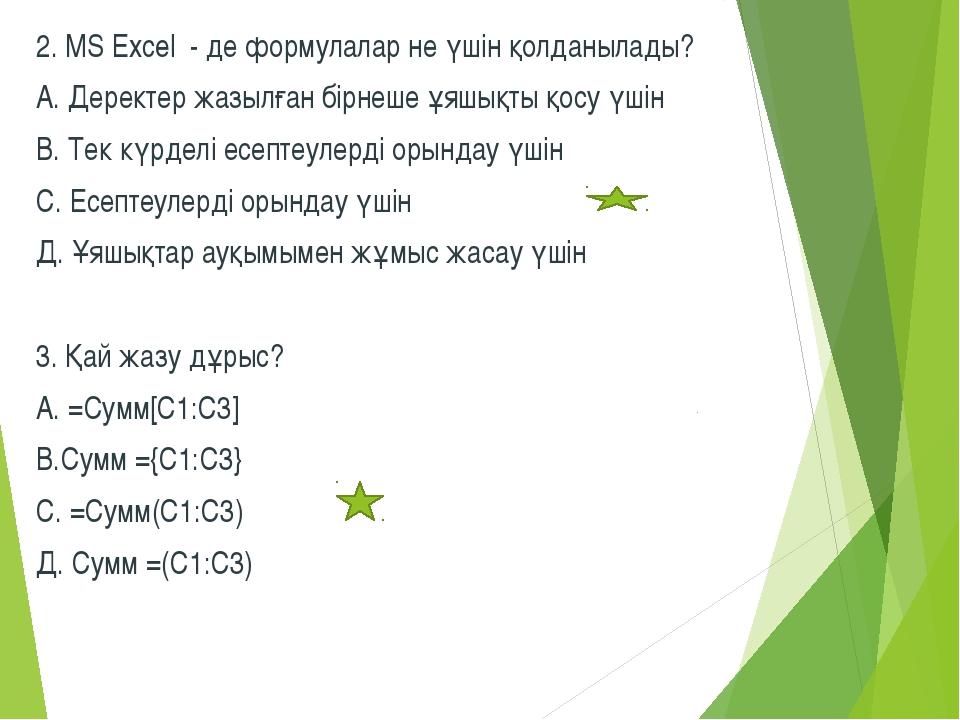 2. MS Excel - де формулалар не үшін қолданылады? А. Деректер жазылған бірнеше...
