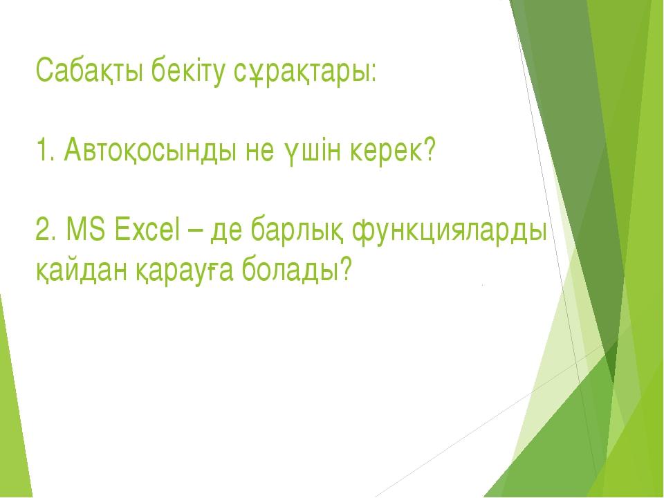 Сабақты бекіту сұрақтары: 1. Автоқосынды не үшін керек? 2. MS Excel – де барл...