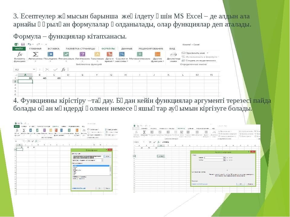 3. Есептеулер жұмысын барынша жеңілдету үшін MS Excel – де алдын ала арнайы қ...