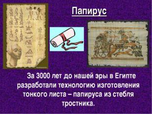 За 3000 лет до нашей эры в Египте разработали технологию изготовления тонког